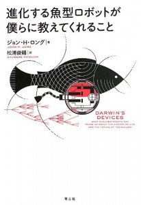 Japanese.cover.Darwin's.Devices