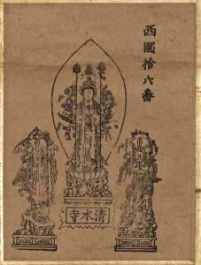 19b. Saigoku Station No.16: Otowasan Kiyomizudera, detail of Saigoku Pilgrimage Scroll.