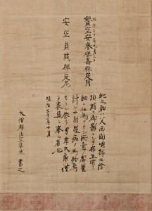 19c. Inscription on back of Saigoku Pilgrimage Scroll, 1897.