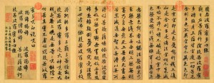 21a. Heart Sutra, Zhao Mengfu (1254–1322), China, photo: Wikimedia Commons.