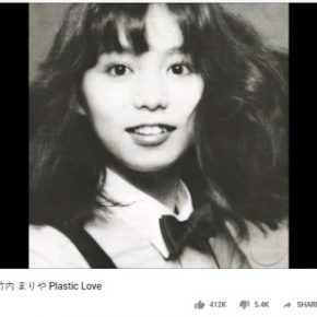 the curious case of Mariya Takeuchi's Plastic Love: guest blog by Thomas Calkins